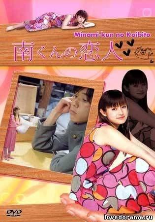 Minami's Lover -Người yêu bé nhỏ - Minami kun no Koibito: My Little Lover  VietSub