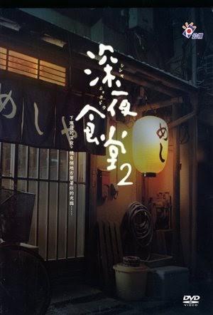 Quán Ăn Đêm 2 -Shinya Shokudo Ss2 - Shinya Shokudo Season 2 VietSub