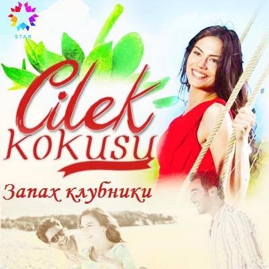 скачать запах клубники турецкий сериал на русском