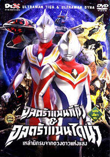 Ultraman Tiga & Ultraman Dyna: Warriors of the Star of Light - VietSub