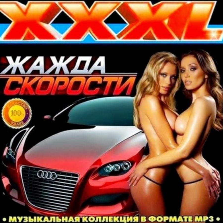 xxxl-zhazhda-skorosti