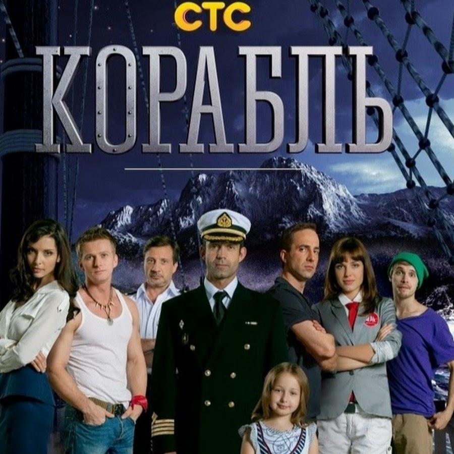 корабль сериал обои на рабочий стол № 498934 бесплатно