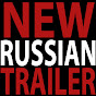 newrussiantrailer