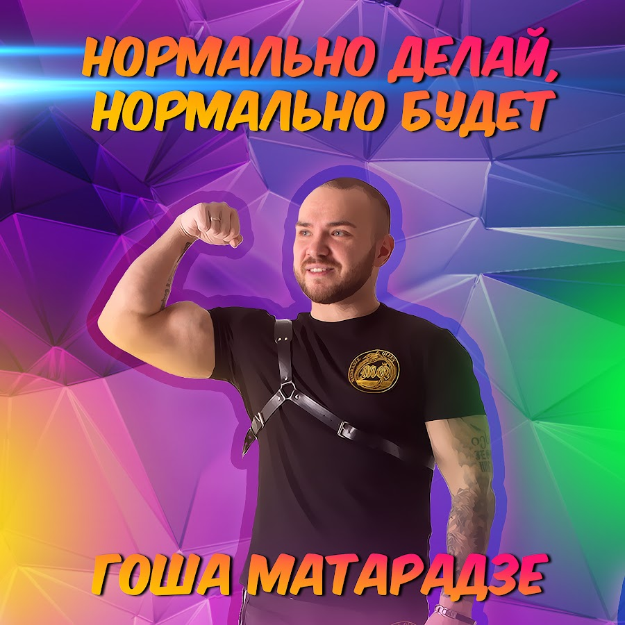 Гоша матарадзе два сердца mp3 скачать