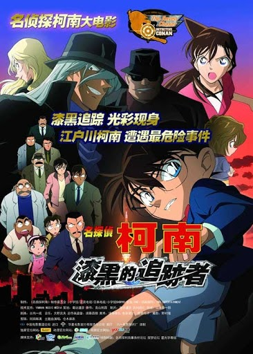Thám Tử Lừng Danh Conan: Cơn Ác Mộng Đen Tối - Detective Conan Movie 20: The Darkest Nightmare