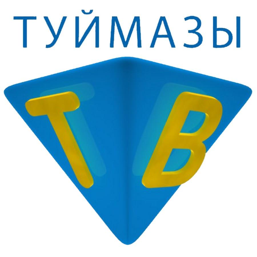 Туймазинское телевидение поздравления