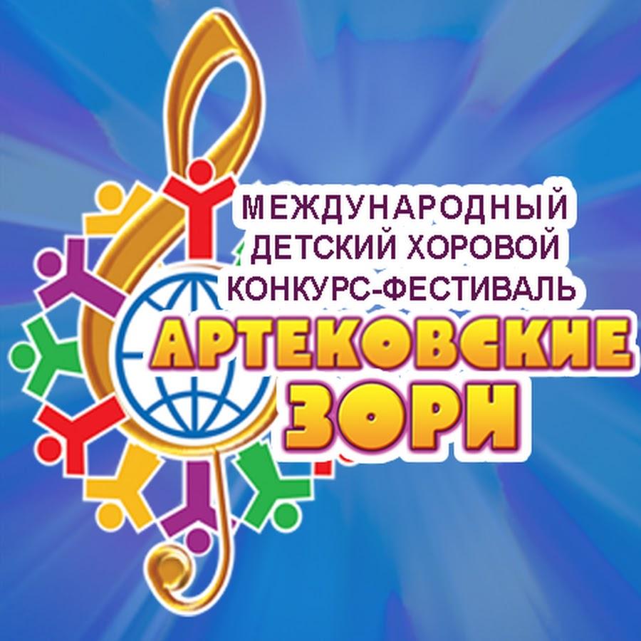 Международные детские хоровые конкурсы