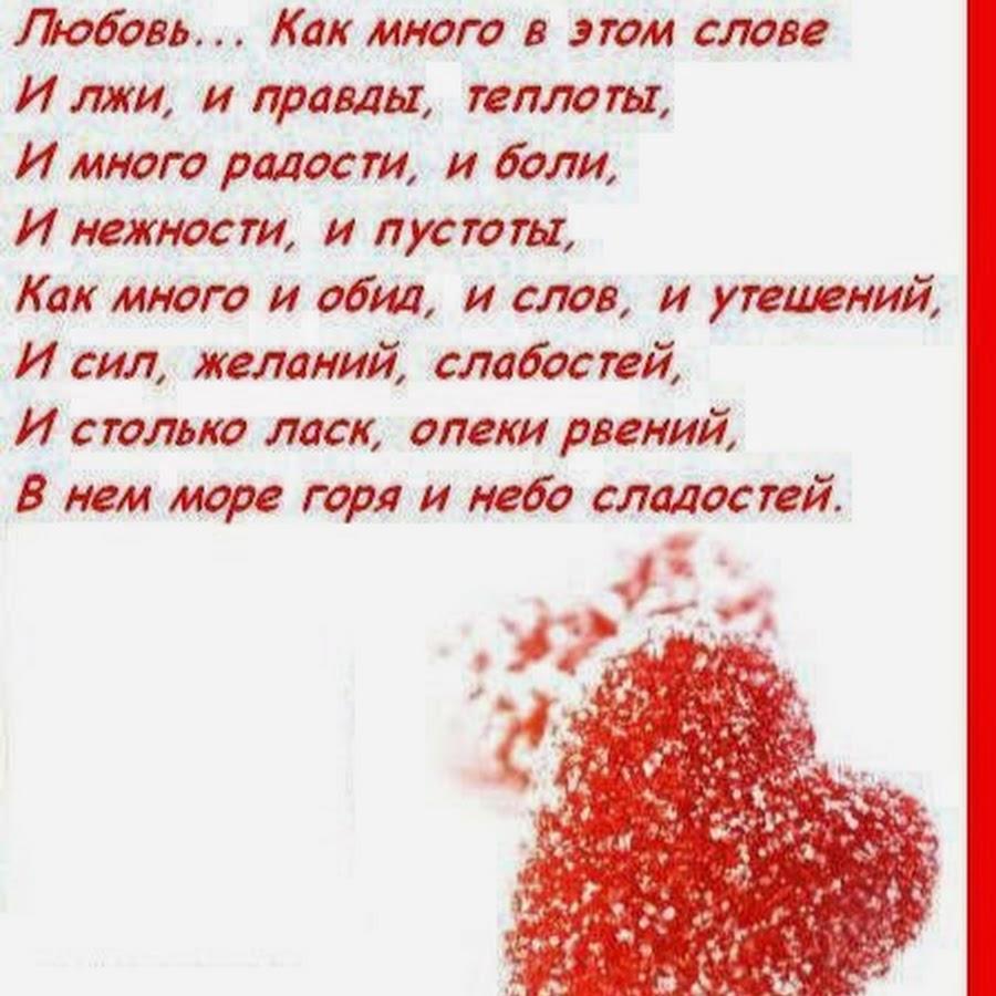 Бесплатный стих любовный