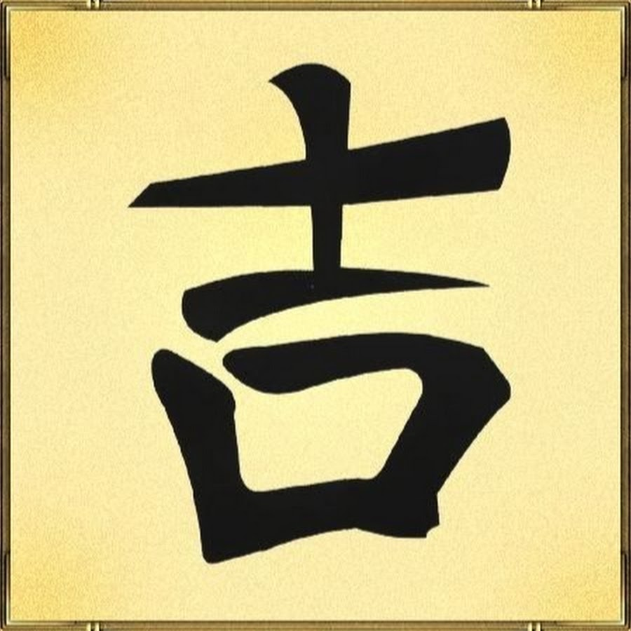 Иероглиф японский удача тату