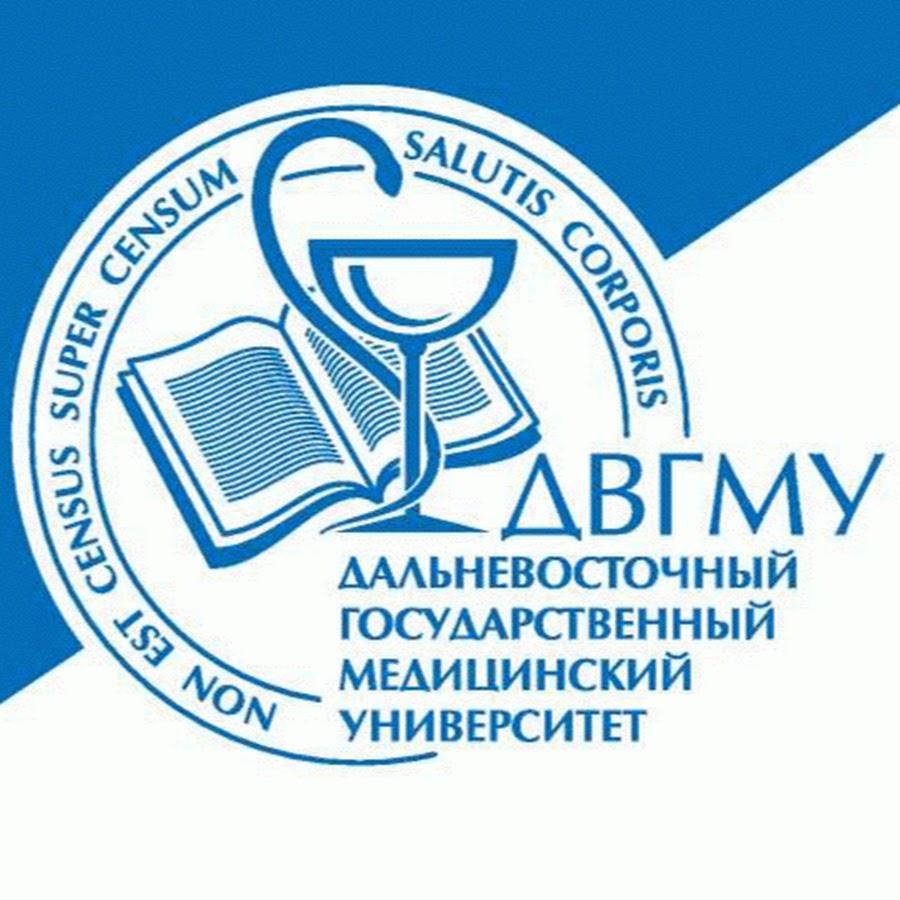 Телефонный справочник хабаровского медицинского университета