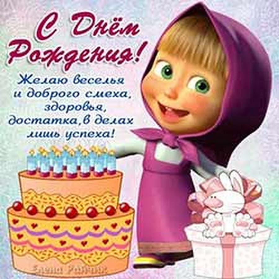 Поздравление девочки с днем рождения