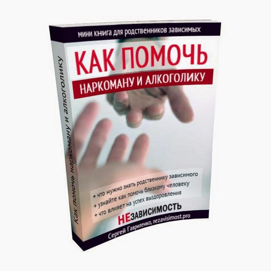 Закодироваться от алкоголя в в.новгороде