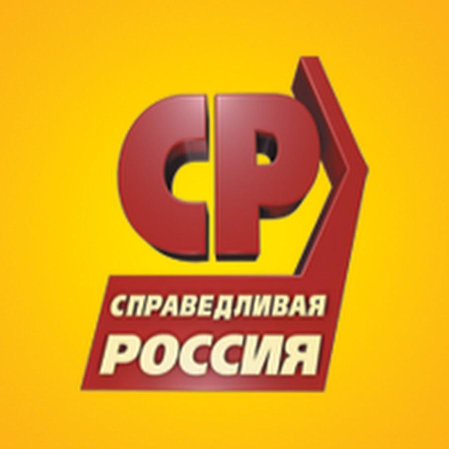 Справедливая россия поздравление