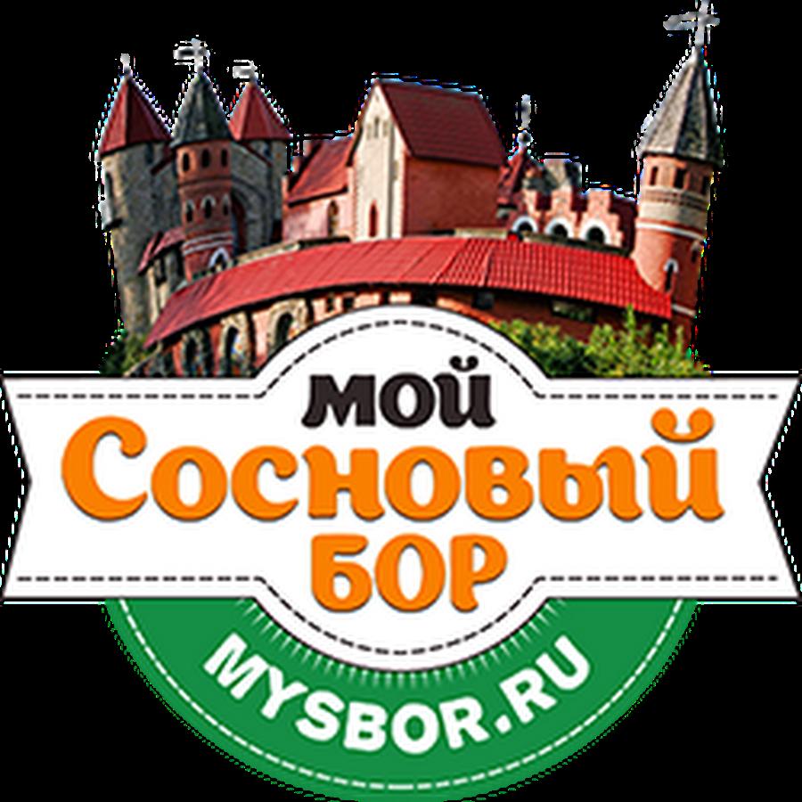 Услуги сосновый бор ленинградская обл 16 фотография