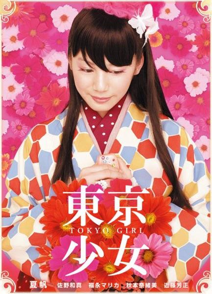Tokyo Girl -Tokyo shoujo - VietSub
