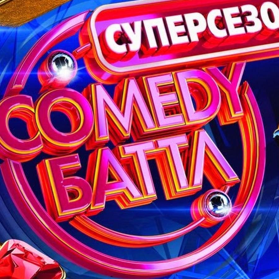 Youtube, камеди песня русский рэп видео