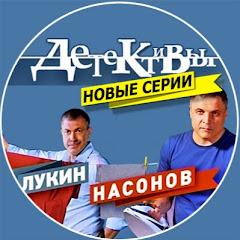 Детективы лукин и насонов новые серии 2017 года