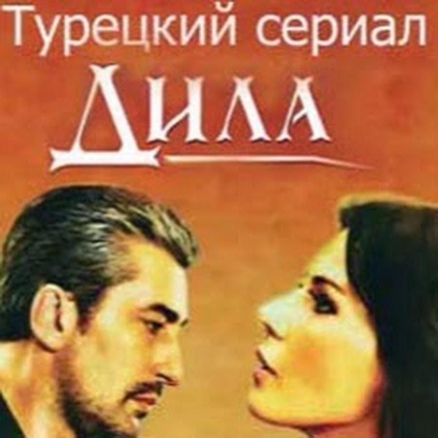«Турецкий Сериал На Русском Языке Дила» — 2002