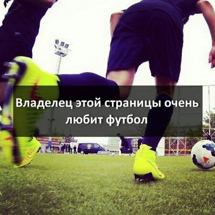 я люблю футбол и это не лечится фото