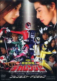 Tokusou Sentai Dekaranger the Movie: Full Blast Action - VietSub