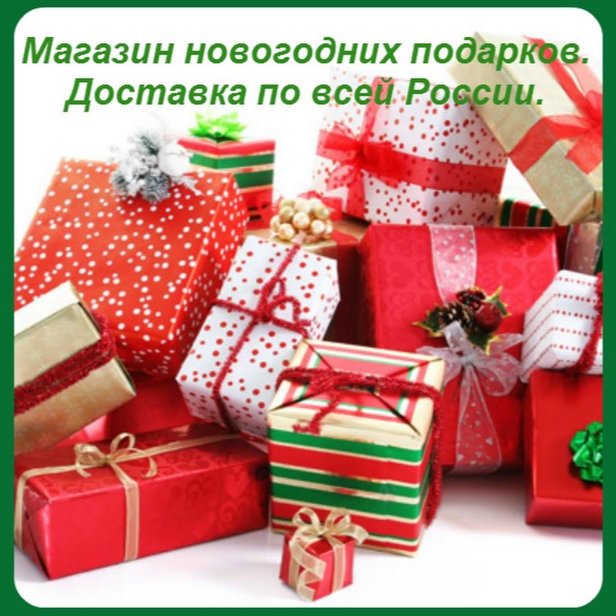 Новогодние подарки - YouTube