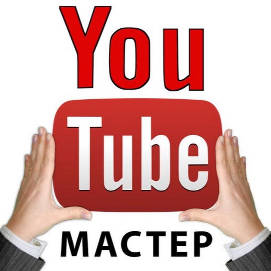 Youtube com мастер класс