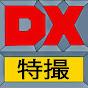 DX Tokusatsu デラックス特撮