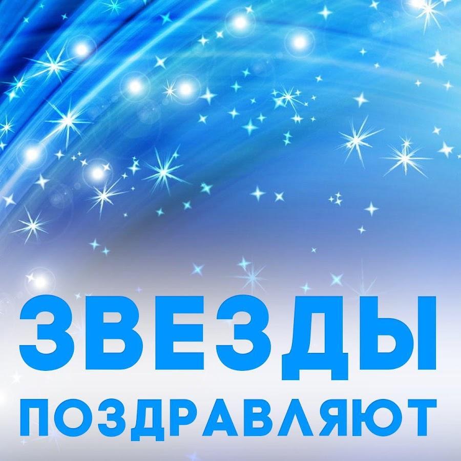 Поздравление с днем рождения от звезды эстрады