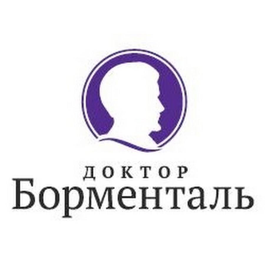 Калининград, ул впервые центр доктор борменталь  открыл свои двери