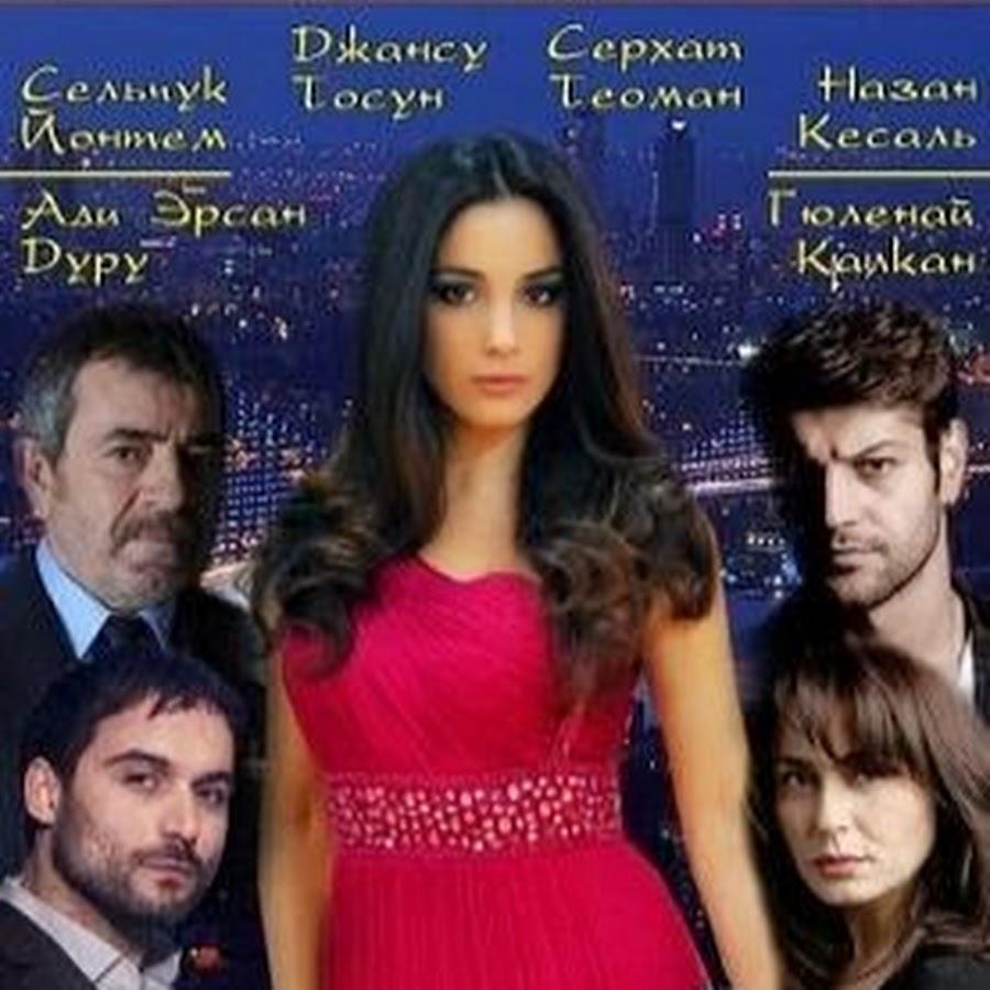 турецкие сериалы с русской озвучкой полная версия