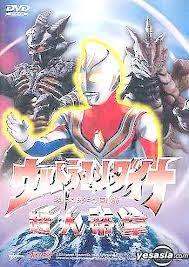 Ultraman Dyna The Return of Hanejiro - Siêu Nhân Ultraman Dyna Movie VietSub