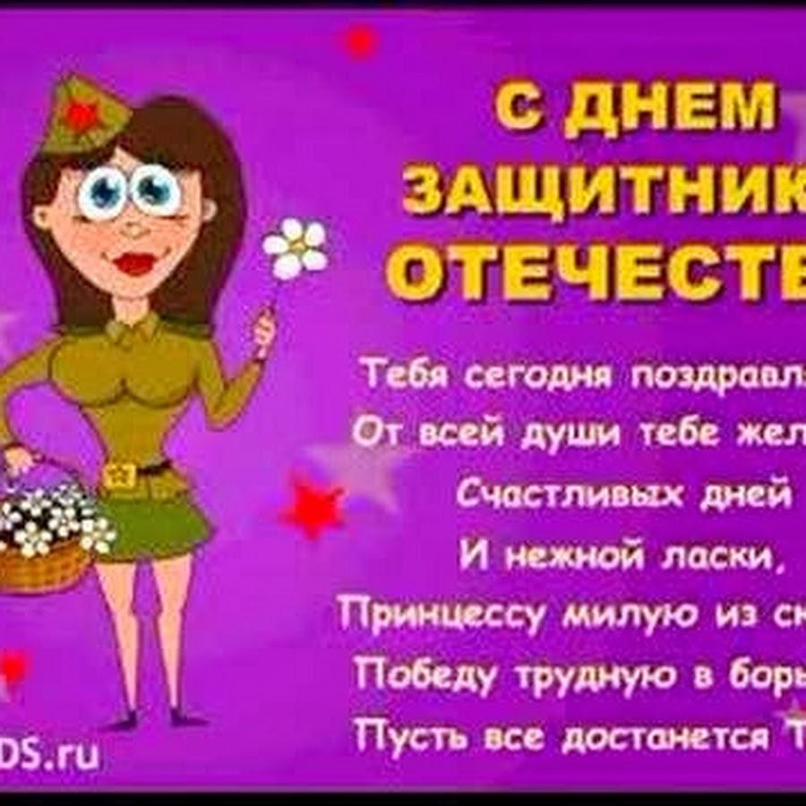 Поздравление мальчикам на 23 февраля от девочек