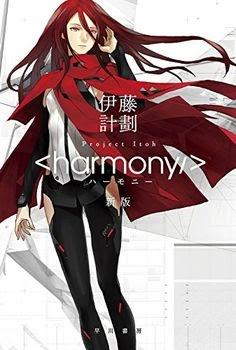 Harmony - Anime Harmony VietSUb
