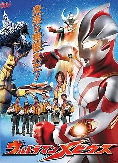 Ultraman Mebius - Siêu Nhân Ultraman Mebius VietSub