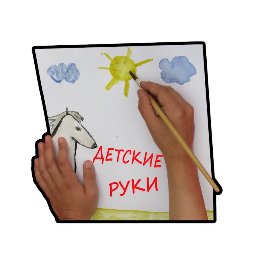 ДЕТСКИЕ РУКИ - YouTube