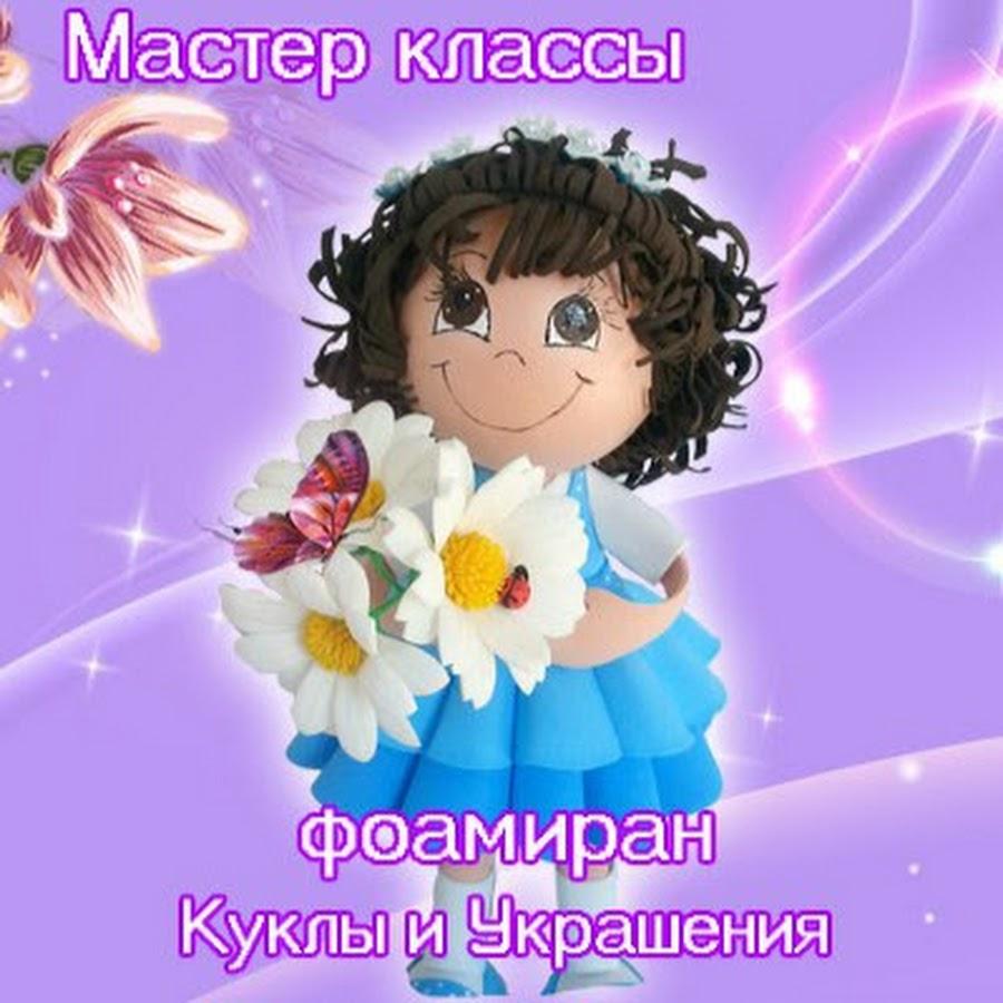 Кукла из фоамирана волосы мастер класс