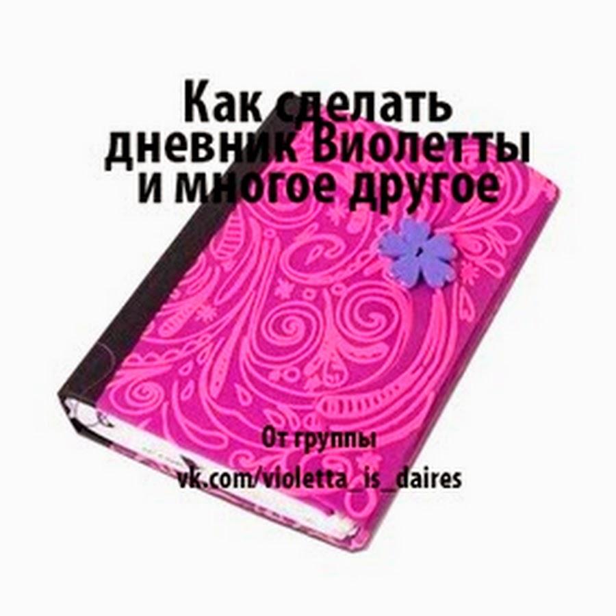 Виолетта как сделать дневник