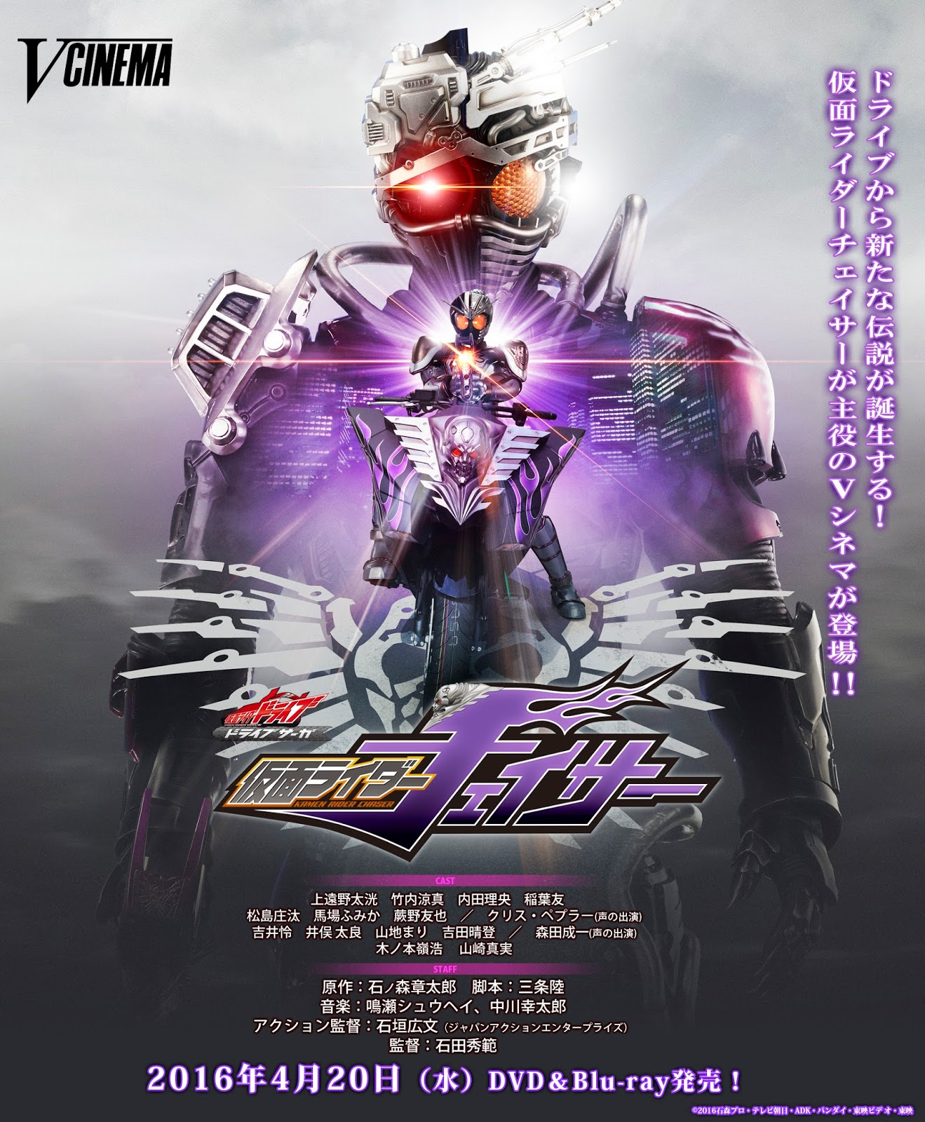 Kamen Rider Drive Saga: Kamen Rider Chaser - Siêu nhân Movie Kamen Rider Chaser VietSub