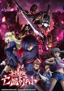 Code Geass: Boukoku no Akito 4 -Nikushimi no Kioku Kara - Anime Code Geass: Boukoku no Akito 4 VietSub