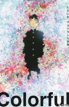 Colorful (Movie) - Vuon Sao Bang - Nhật Bản