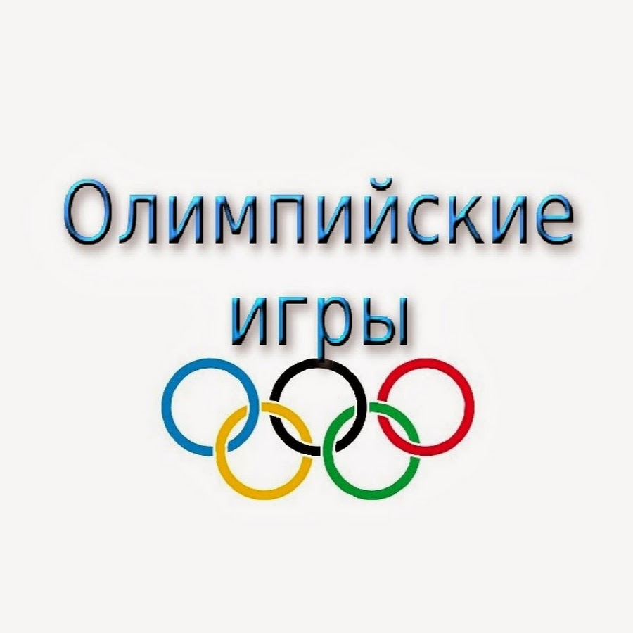 Official website of the olympic games find all past and future olympics youth olympics sports athletes medals results