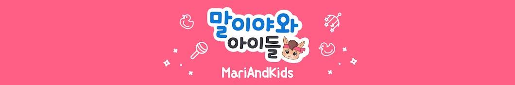 MariAndKids