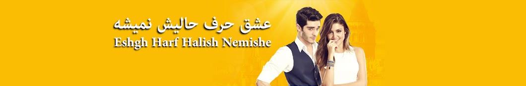 Eshgh Harf Halish Nemishe عشق حرف حالیش نمیشه