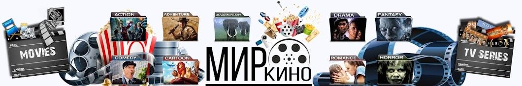 Мир Кино
