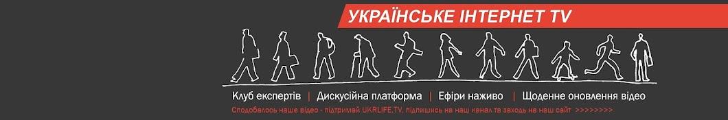 UKRLIFE.TV