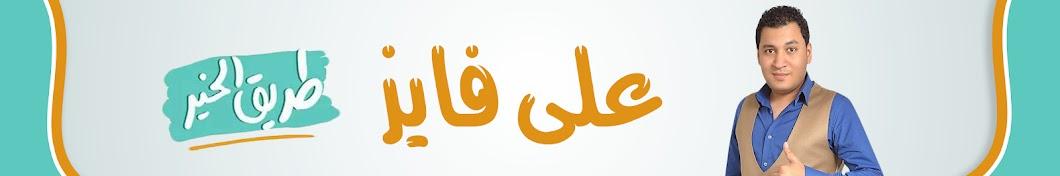 علي فايز - Ali Fayez