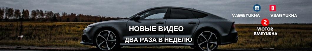 Виктор Смеюха