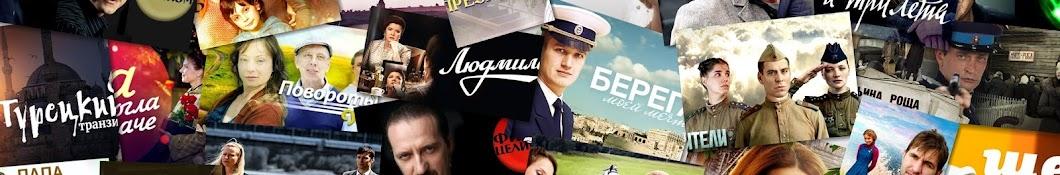 Русский сериал