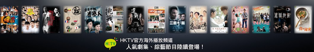 HKTVNetwork Banner