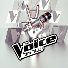 The voice ישראל